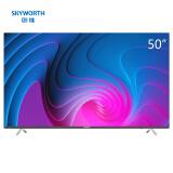 18日0点、618预售: Skyworth 创维 50H9S 50英寸 液晶电视 2899元 包邮(付 50元定金 18号付尾款)