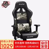 AutoFull 傲风 AF053 人体工学办公游戏椅子 绝地武士 1029元