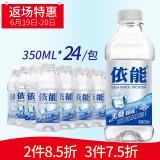 依能 加锌 无糖无汽弱碱苏打水 350ml*24瓶 *3件