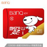 BanQ MicroSDXC USH-I U1 Class10 TF存储卡 128G(京东JOY联名款) 117.9元