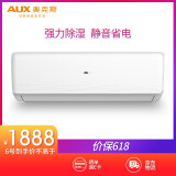 AUX 奥克斯 KFR-35GW/BpNFB+3 壁挂式空调 1.5匹 1707.00
