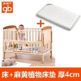 好孩子(gb) 松木儿童床送摇篮送蚊帐MC283 床(带摇篮+蚊帐)+配套床垫FD302-D 689元