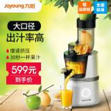 Joyoung 九阳 JYZ-V18 榨汁机 399元(需用券)