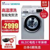 SIEMENS 西门子 XQG80-WM10N2C80W 变频滚筒洗衣机 8kg