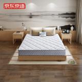 京东京造3D椰棕床垫邦尼尔弹簧床垫偏硬棕垫1.5米床 1199元(需用券)