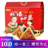 优优马 粽情粽意 嘉兴粽子礼盒780g 6粽2鸭蛋 端午送礼 5.50