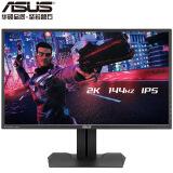 ASUS 华硕 MG279Q 27英寸 IPS电竞显示器(2560×1440、144Hz) 3298元