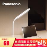 Panasonic 松下 HHLT0220P led护眼台灯 4.5W 69元 包邮 ¥69