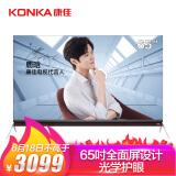 618预告:KONKA 康佳 LED65X8 65英寸 4K平板电视