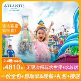 京东618:一价全包!三亚 亚特兰蒂斯酒店2-4晚(海景房+早餐+晚餐+亲子玩乐)