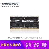 KLEVV 科赋 DDR3 1600 8GB 笔记本电脑内存条 *2件 410元(合205元/件)