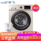 新飞(Frestec)9公斤变频全自动滚筒洗衣机羽绒服洗96°高温除菌大屏显示(炫金)XQG90-1203JD 1209.3元