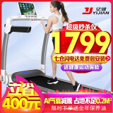 YIJIAN 亿健 灵动 smart 家用跑步机 1789元