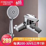 法恩莎(FAENZA)简易花洒 浴缸 淋浴简易套装 浴室混水阀F2C9802C F2C9802C *3件 669.9元(合 223.3元/件)