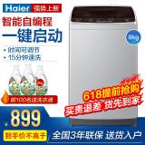 Haier海尔B80-Z1268公斤全自动波轮洗衣机 849元