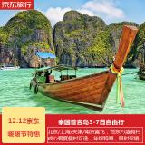 自由行:直飞往返+宿芭东海滩 上海/北京/天津/南京-泰国普吉岛5-7天 1499元起/人