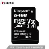 Kingston 金士顿 microSDXC A1 UHS-I U3 TF存储卡 64GB 45.8元