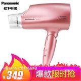 松下(Panasonic)电吹风机EH-JNA3C 秒杀价349元