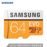 三星(SAMSUNG) 存储卡 EVO黄色升级版 高速TF卡(Micro SD卡) 64G 54.9元