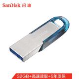 SanDisk 闪迪 CZ73 酷铄 32GB USB3.0 U盘 蓝色 34.9元