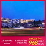 青岛银沙滩温德姆至尊酒店2晚 968元起/2晚(券后)