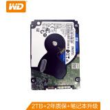 17日0点:Western Digital 西部数据 WD20SPZX 蓝盘 笔记本机械硬盘 2TB 449元包邮(需用券)