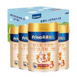 Friso 美素佳儿 幼儿配方奶粉 3段 900克*4罐
