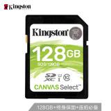 金士顿(Kingston)128GB 80MB/s SD Class10 UHS-I防水抗震高速存储卡 179.9元
