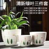 仟尚亿陶瓷花盆清新绿叶三件套*14件 178.6元(合12.76元/件)