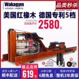 18日0点:wakagym 哇咖 水阻划船机 橡木旗舰款 2480元包邮(需用券)