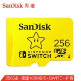 SanDisk闪迪U3TF(MicroSD)存储卡256GB超级马里奥主题款 389元(需用券)
