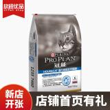 PRO PLAN 冠能 宠物成猫粮 控制毛球配方 7kg 285元包邮(需用券)