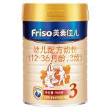 Friso 美素佳儿 幼儿配方奶粉 3段 900g *3件 472.5元包邮(需用券,合157.5元/件)