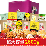 抖音网红休闲零食大礼包 送女友 混合小吃 礼盒 2600g *3件 184.8元(合61.6元/件)