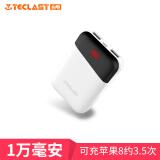 台电C10-W 充电宝10000毫安 大容量便携聚合物 数显 白色 2.1A双USB输出 46.9元