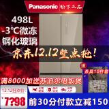 双12预告:Panasonic 松下 NR-D501CG-XN 十字对开门冰箱 498L 7358元包邮(需用券)