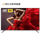 风行电视 D49Y 49英寸 4K 液晶电视 1599元包邮