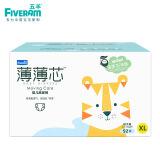 五羊(FIVERAMS)薄薄芯婴儿纸尿裤 尿不湿 XL码92片箱装 *3件 247元(合82.33元/件)