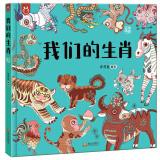 《洋洋兔童书·我们的生肖》 10.5元