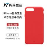 网易严选 网易智造 云感磁吸手机壳 液态硅胶 防摔全包外壳保护套 适用于iPhone7Plus/8Plus 朱雀红 38.6元