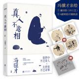 《真人不露相》(冯骥才 著) 13.33元(满减+用券,满600-400)