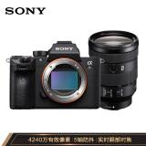 索尼(SONY)Alpha 7R III全画幅微单数码相机 SEL24105G镜头套装 (约4240万有效像素5轴防抖 a7RM3/a7r3) 25399元