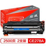 绘威CE278A 78A黑色大容量2支装硒鼓适用惠普HP P1560 P1566 P1606dn M1536dnf佳能MF4712 MF4400绘印版 139元