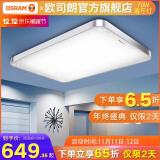 OSRAM 欧司朗 LED客厅吸顶灯 70W 629.35元包邮(双重优惠)