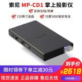 SONY 索尼 MP-CD1 微型投影仪 2519元包税包邮(需用券) 2519.00