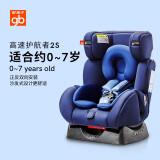 京东PLUS会员:Goodbaby 好孩子 CS729 儿童安全座椅 0-7岁