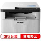 Lenovo 联想 M7206 黑白激光多功能一体机779元 779.00