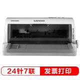 Lenovo 联想 DP515KII 针式打印机 779元包邮(需用券)
