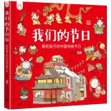 《我们的节日:画给孩子的中国传统节日》 9.5元