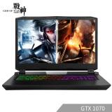 Hasee 神舟 战神 GX8-CP7S2 17.3英寸笔记本(i7-8700、16GB、256GB+1TB、GTX1070 8G、120Hz) 11287元(需用券)